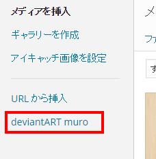 deviantART muroという項目の位置の説明画像