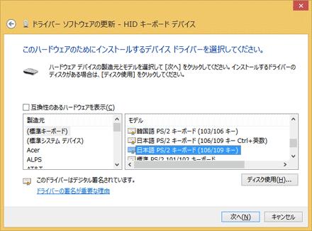 Surface Pro 3に日本語配列USBキーボードを挿したら動かなかった件