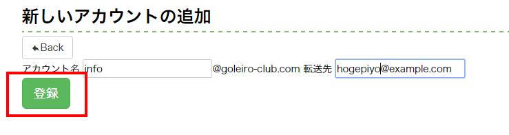 無料メールサーバ Tagirl   独自ドメイン利用可能