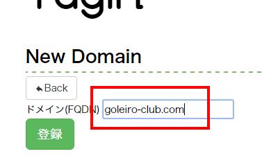 無料メールサーバ Tagirl   独自ドメイン利用可能2