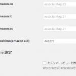 AmazonJSをもしもアフィリエイトが使えるように改造した