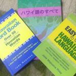 【ハワイ語入門編】ハワイ語を独学し始めた件。