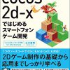 cocos2dxでボードゲーム作り始めた(iOS,Android両対応)