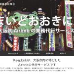 大阪でAirbnbの物件管理代行をするサービスを手がけました