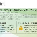 無料メールサーバー「Tagirl」の設定・利用方法