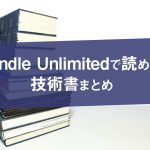 Kindle Unlimitedで読める技術書まとめ