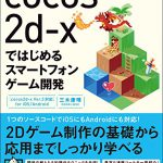 cocos2dxでボードゲーム作り始めた(iOS,Android両対応)